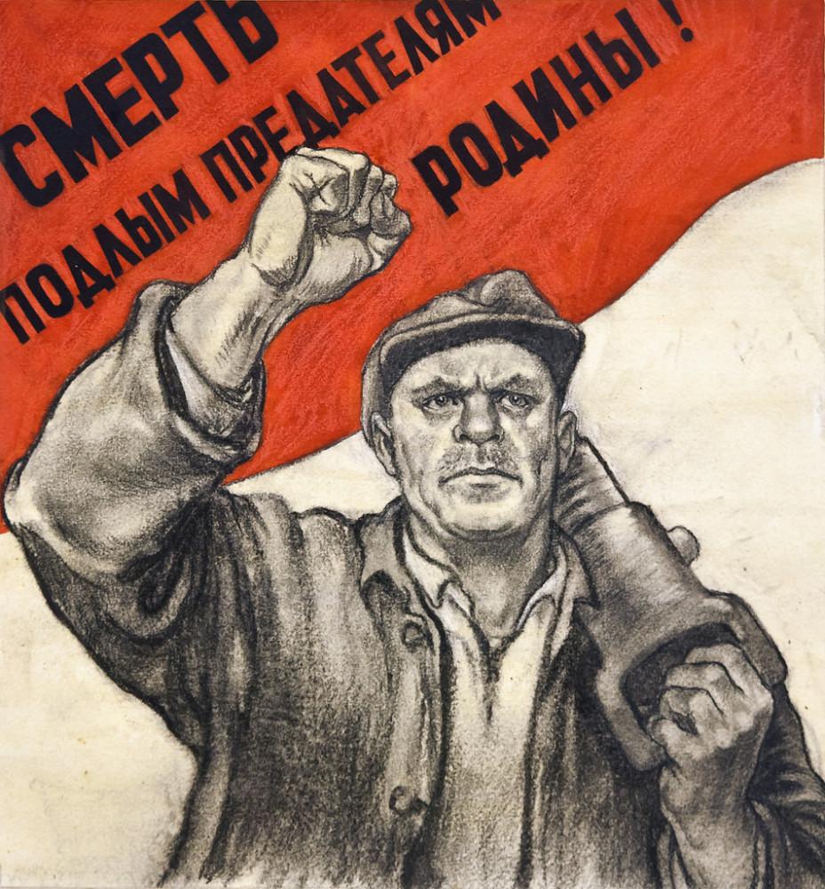 «История одного предательства». Серия карикатур 1937 года.
