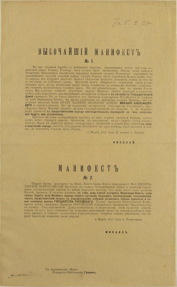 Манифест императора Николая II об отречении от престола Российской империи.