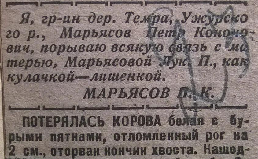 Как в «самом лучшем в мире» СССР от родителей и родственников отрекались. 01.jpg