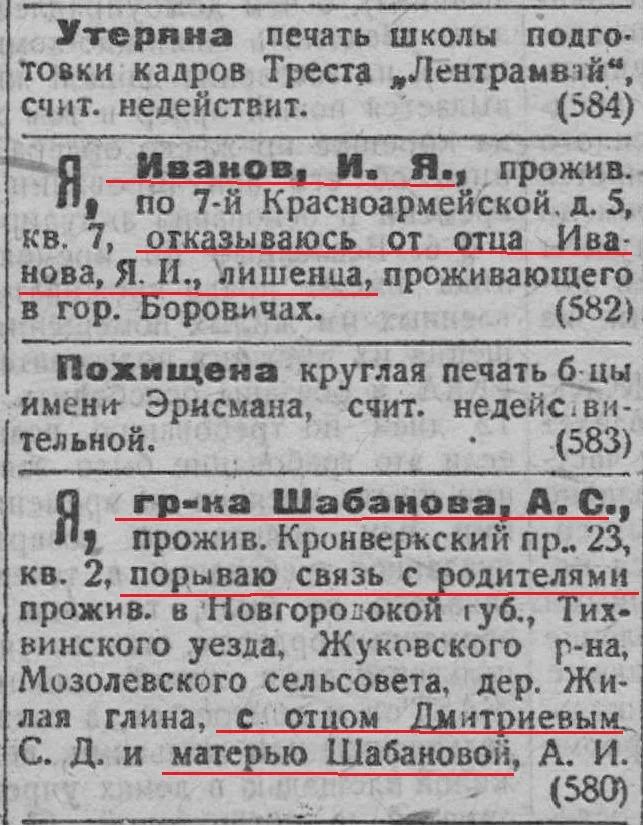 Как в «самом лучшем в мире» СССР от родителей и родственников отрекались.