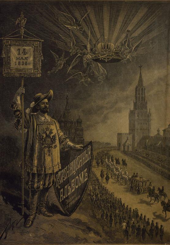 Коронационный альбом в память священного коронования их императорских величеств