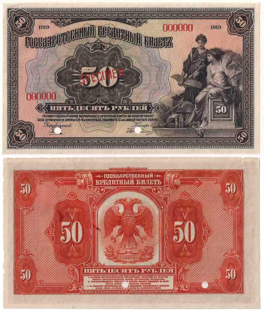 Государственный кредитный билет 1000 рублей 1917 г..jpg