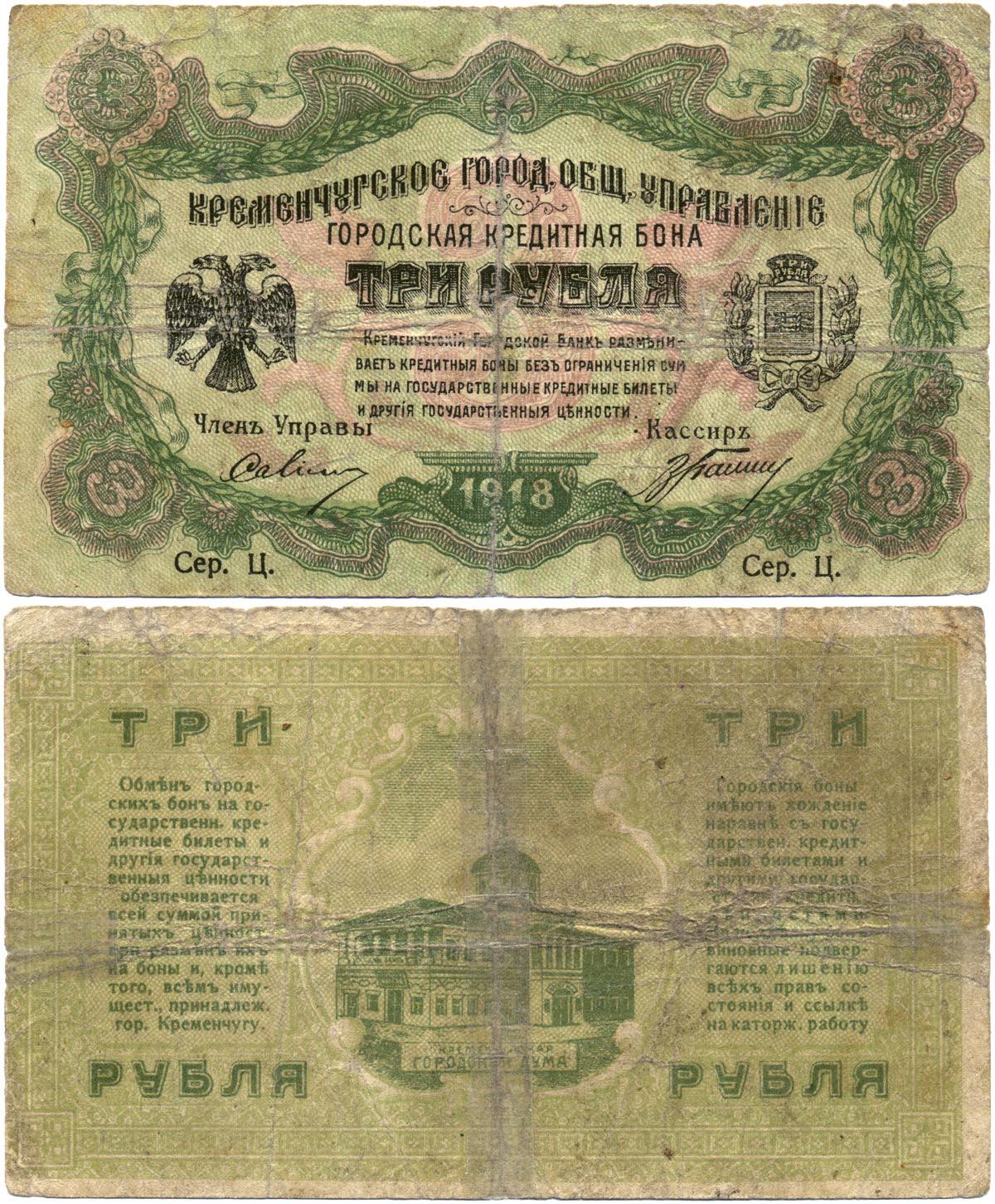 Кременчугское городское общественное управление. Городские кредитные боны. 10 рублей 1919 года.jpg