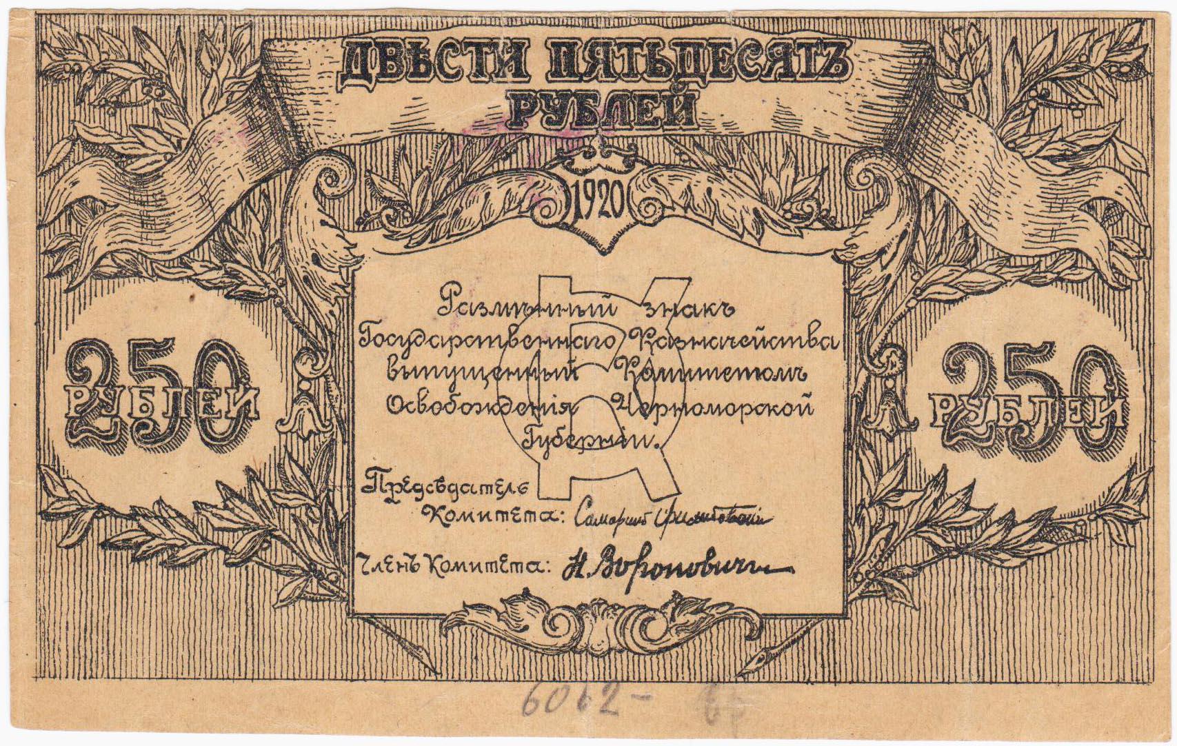 Сочинское городское управление. 1920 г. 250 рублей.jpg