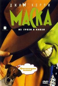 Маска_(фильм,_1994)