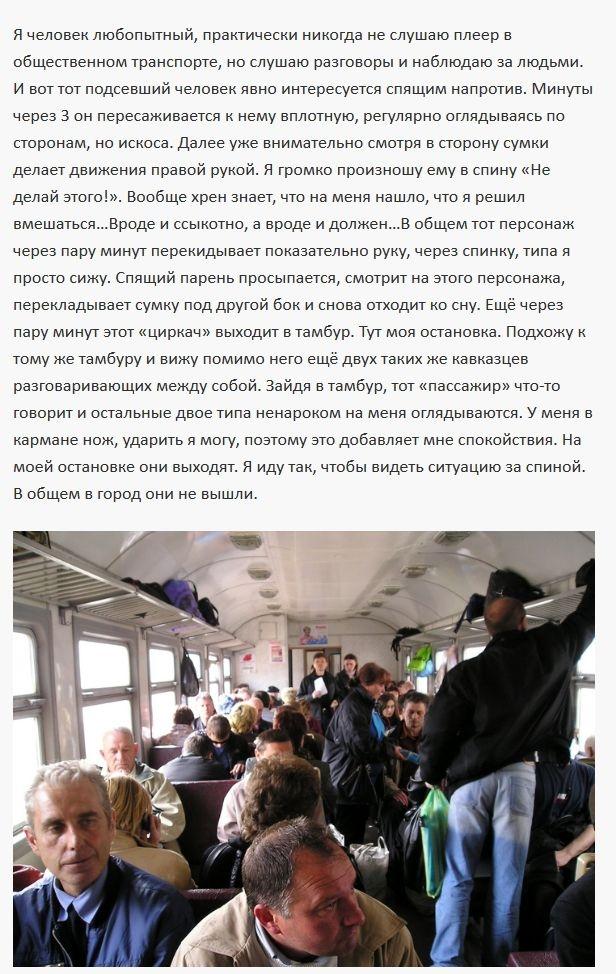 не стоит засыпать в общественном транспорте2