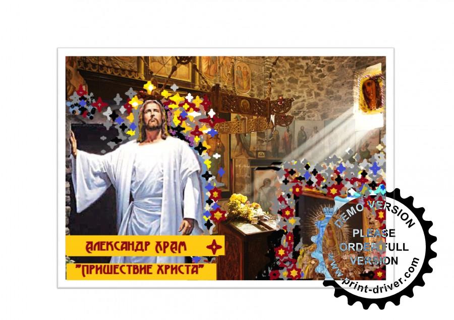 ПРИШЕСТВИЕ ХРИСТА(2)
