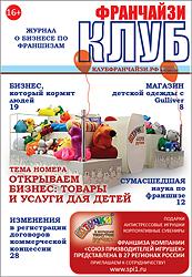 "Обложка журнала ""КЛУБ ФРАНЧАЙЗИ"""