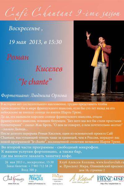 афиша_19-мая