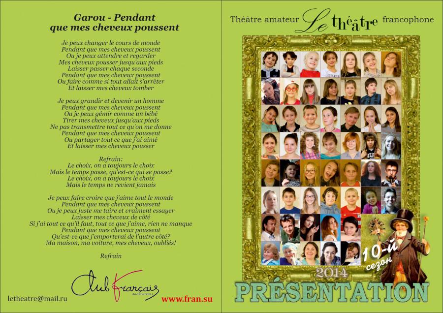 le theatre_prezent_1-2