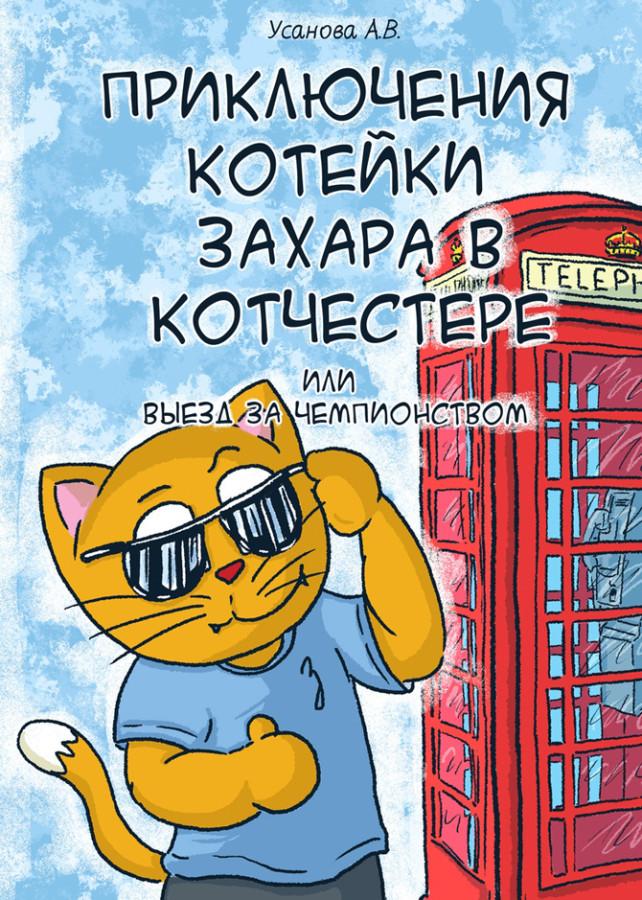 Приключения котейки Захара в Котчестере