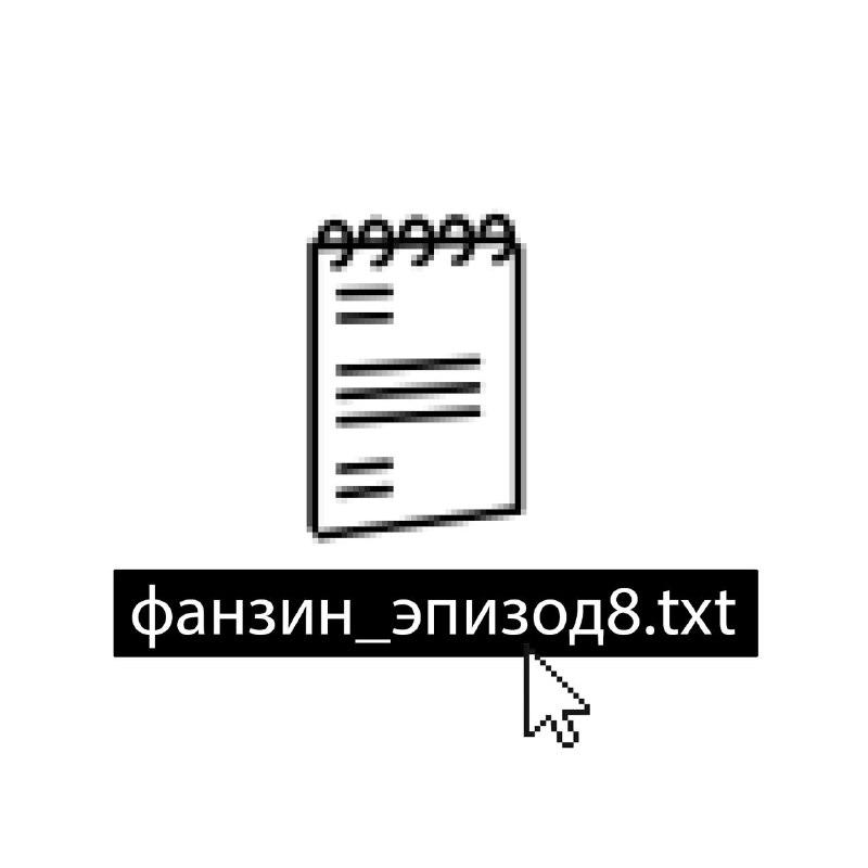 Фанзин_8