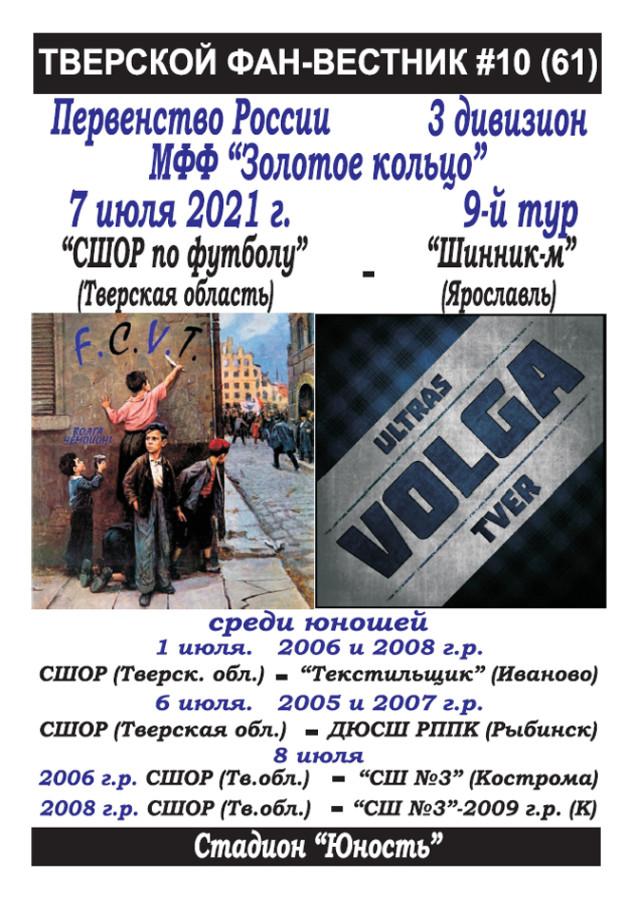 Тверской фан-вестник_61