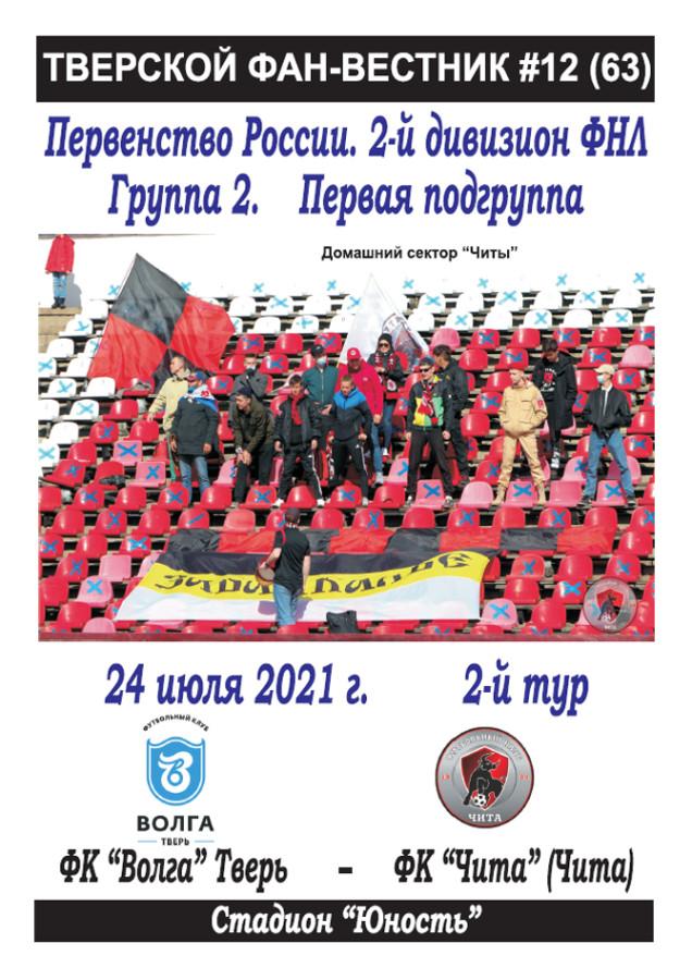 Тверской фан-вестник_63
