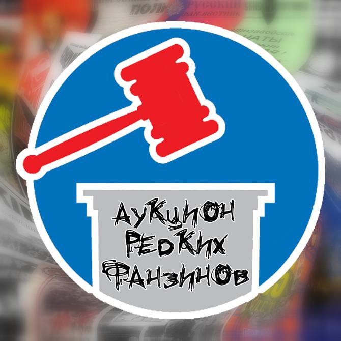 0_Аукцион
