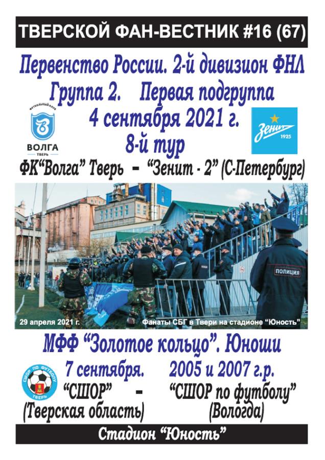 Тверской фан-вестник_67