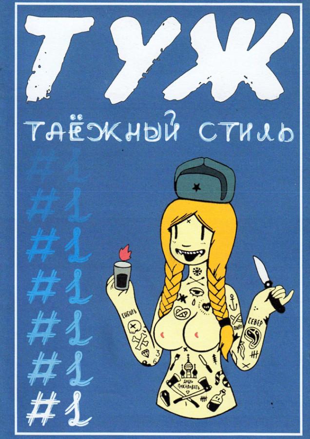 Таежный ультрас-журнал_1