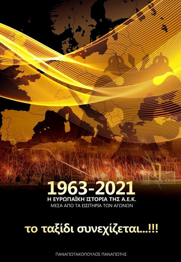 The European history of AEK Athens 1963-2021
