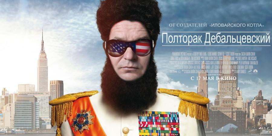Poltorak Debaltevskii
