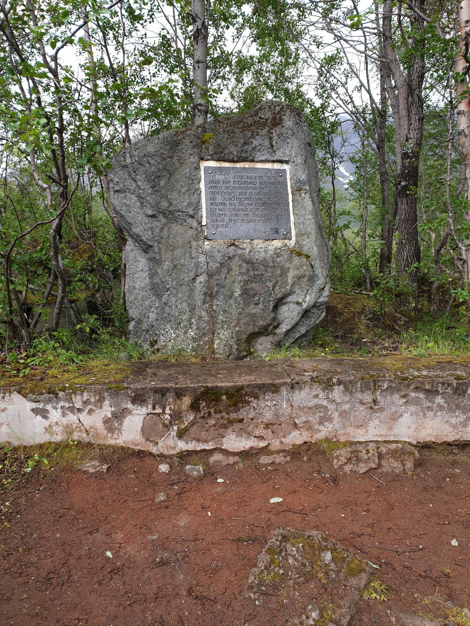 По дороге остановились у памятного камня, установленного на месте, где стояла научная станция Тиетта. С нее начиналось геологическое освоение Хибин (ну почти). Ее основателем был Ферсман.