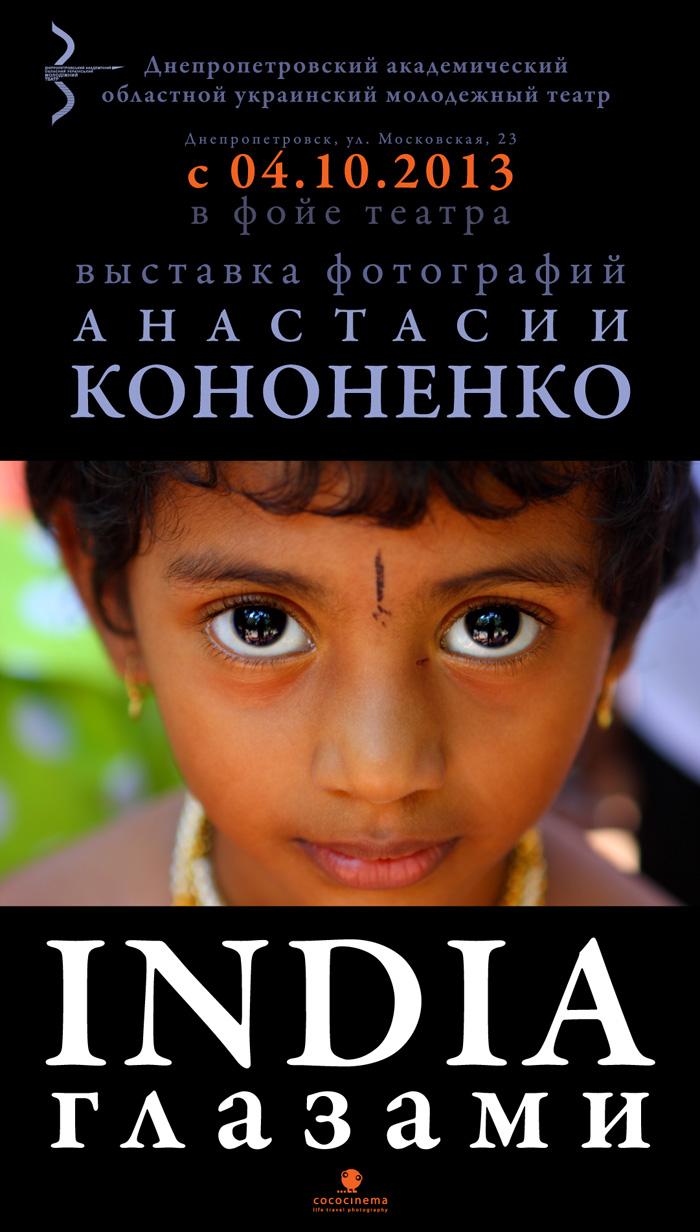 фотовыставка - Индия Глазами