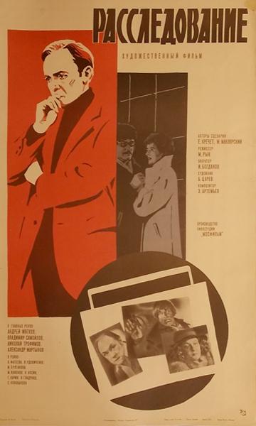 """Москва в кино. """"Расследование"""" (киностудия им. Довженко, 1980г)"""