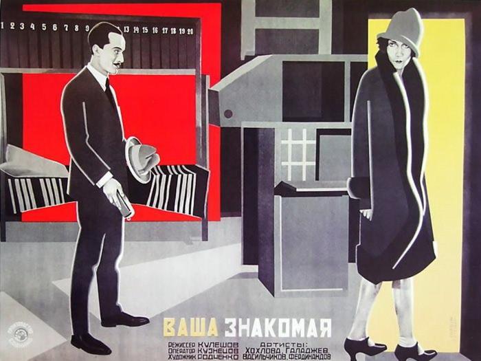 Лекция: Москва в фильмах 1920х