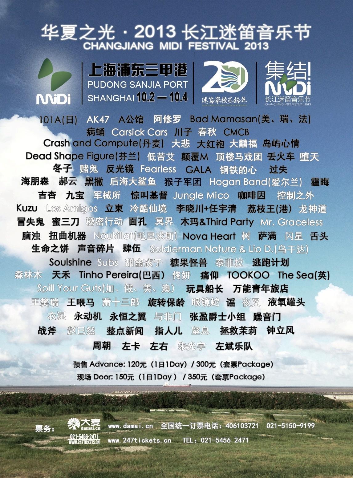2013长江预售海报改版6(1)