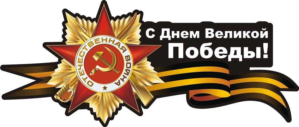 zvezda-serp-i-molot-9-maia-den-pobedy-georgievskaia-lentochk