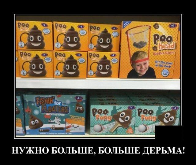 demotivatory_na_pjatnicu_20_foto_17.jpg