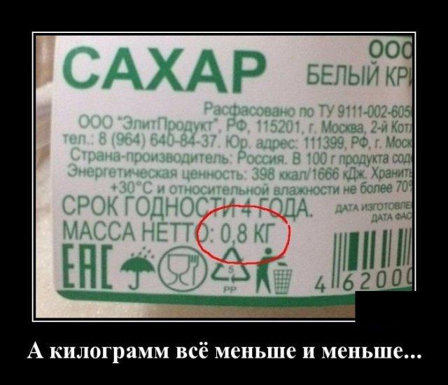 demotivatory_na_ponedelnik_20_foto_14.jpg