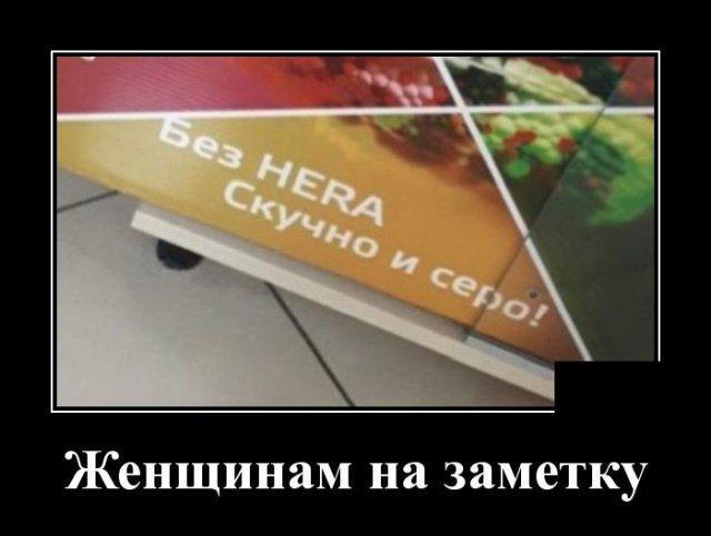 demotivatory_na_sredu_20_foto_11.jpg