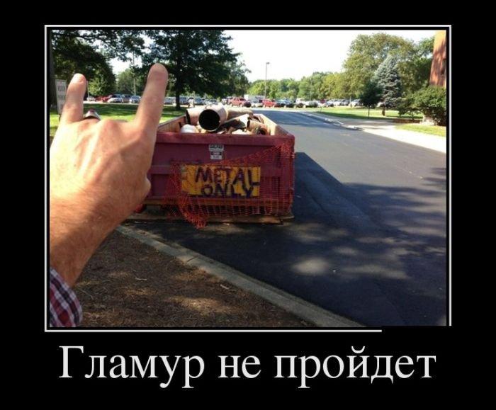 1554706700_demotivatory-4.jpg