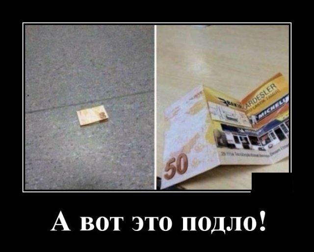 demotivatory_na_pjatnicu_20_foto_9.jpg