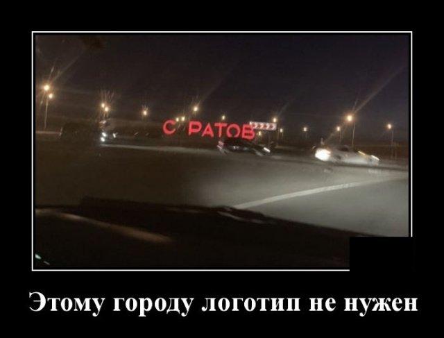 demotivatory_na_chetverg_20_foto_7 (1).jpg