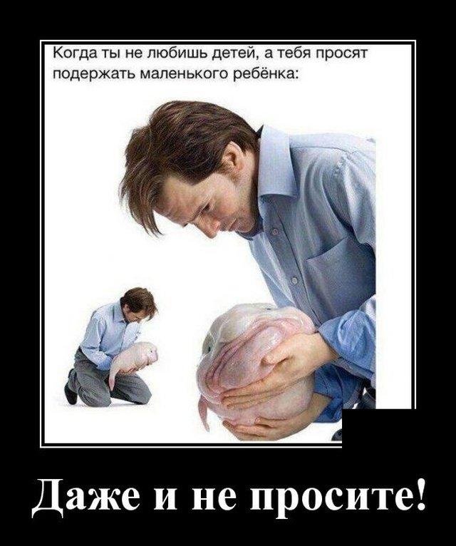 demotivatory_na_vtornik_20_foto_11 (1).jpg