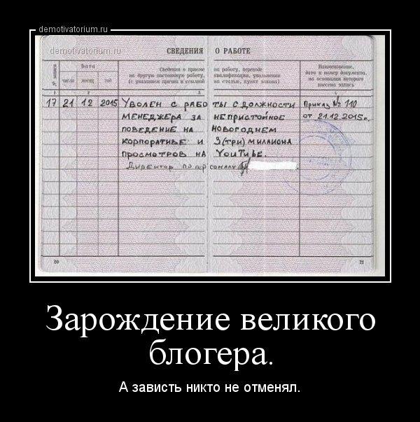 1553242427_demotivatory-2.jpg