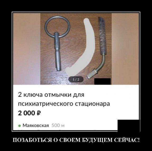 demotivatory_na_ponedelnik_20_foto_4.jpg