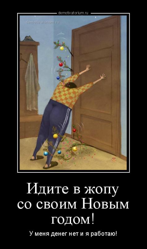 idite_v_jopu_so_svoim_novim_godom_181351.jpg