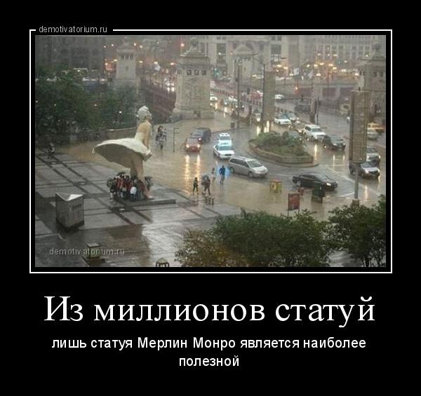 iz_millionov_statuj_172741.jpg