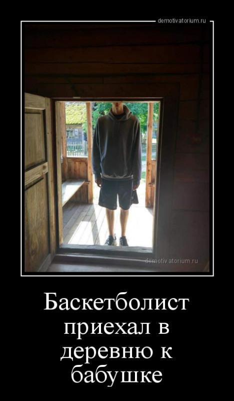 basketbolist_priehal_v_derevnu_k_babushke_181483.jpg