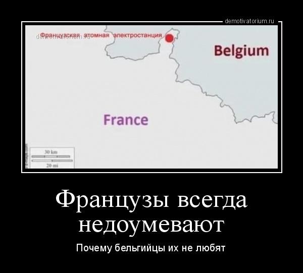 francuzi_vsegda_nedoumevaut_181392.jpg