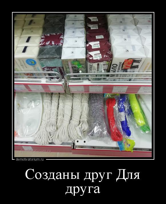 sozdani_drug_dlja_druga_181408.jpg