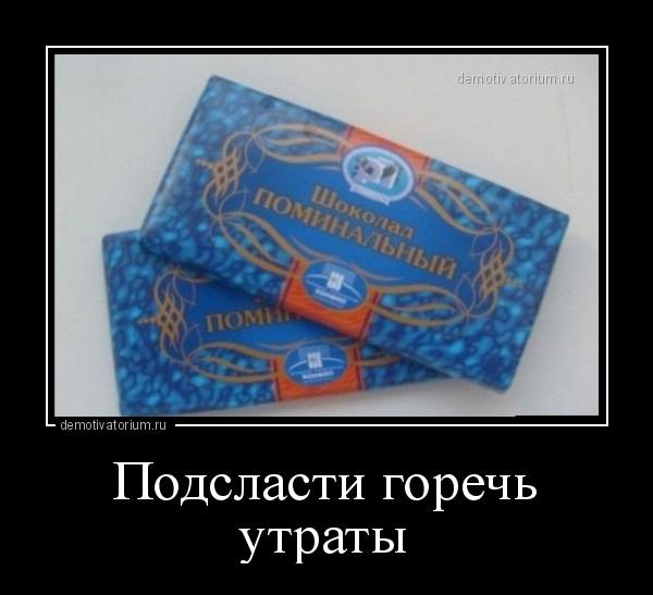 podslasti_gorech_utrati_181449.jpg