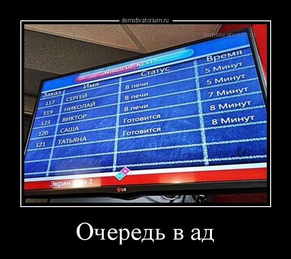 1578643689_demotivatory-8.jpg