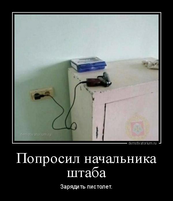poprosil_nachalnika_shtaba_181862.jpg