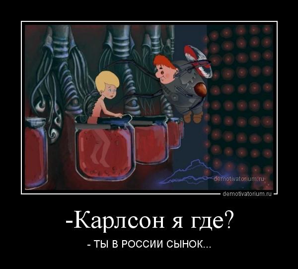 karlson_ja_gde_172073.jpg