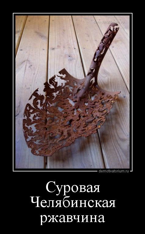 surovaja_cheljabinskaja_rjavchina_172033.jpg