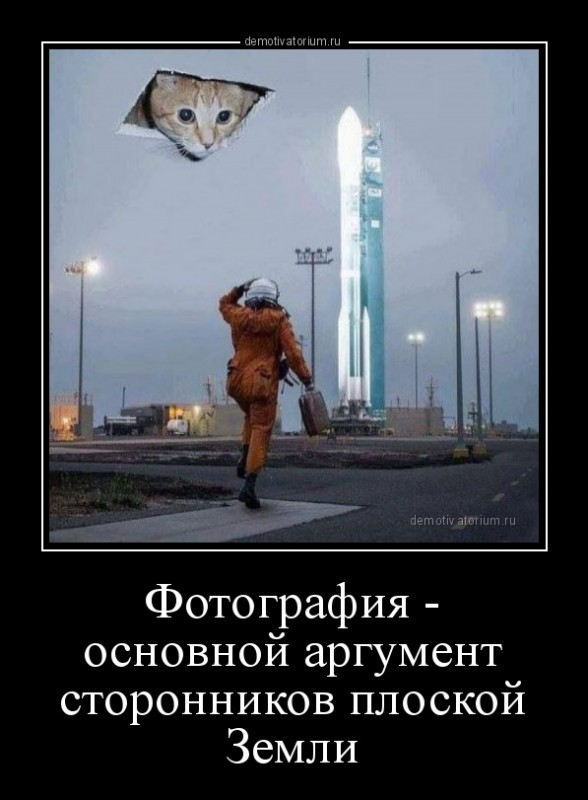 fotografija__osnovnoj_argument_storonnikov_ploskoj_zemli_173322.jpg