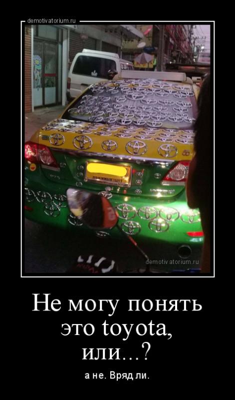 ru_ne_mogu_ponjat_eto_toyota_ili_173250.jpg